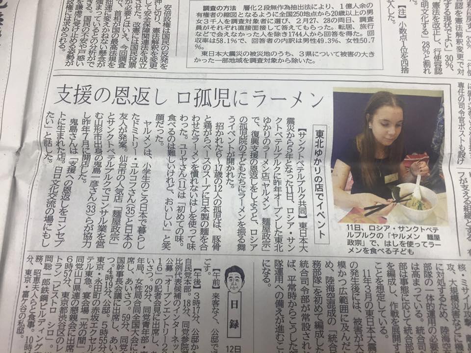 弊社の取組が新聞で掲載されました!