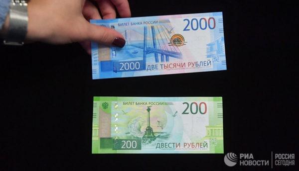 ロシア連邦中央銀行が新しい紙幣を発行しました
