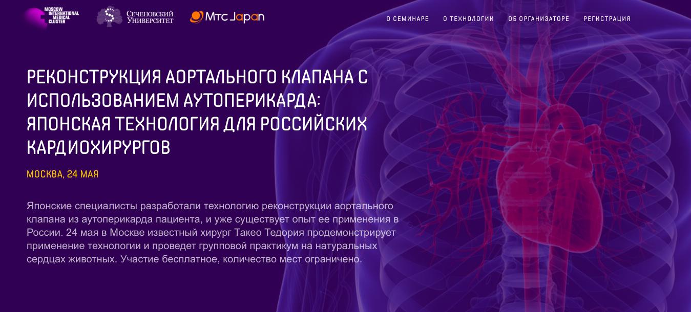 日露心臓血管外科技術交流会 開催のお知らせ